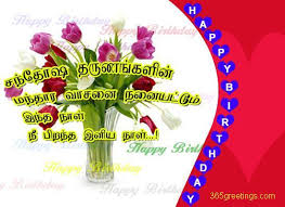 Wedding Wishes Poem In Tamil Tamil Birthday Wishes ப றந தந ள