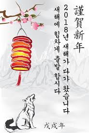 korean new year card korean greeting card for the new year 2018 of the dog celebration