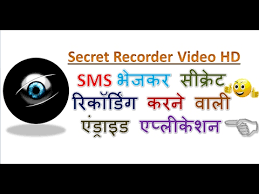 secret sms replicator apk secret recording with sms in android