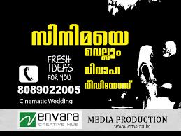 Photography And Videography Wedding Videography Envara Creative Hub Ponnani Wedding
