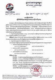 Business Dissolution Letter Sample by Kingdom Of Cambodia Business Registration