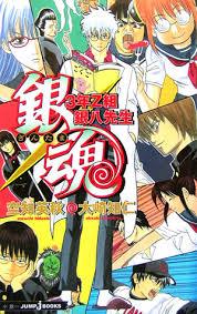 Read Light Novels Online 3 Z Class U0027s Ginpachi Sensei Light Novel Manga Anime Planet