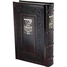 tehillat hashem siddur siddur annotated edition standard size leather bound gift