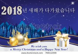 greeting for new year 2018 korean business christmas new year stock illustration 769112209