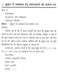 Sample Letter For Medical Leave Application Application For Leave Due To Fever In Hindi