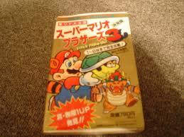 super mario bros 3 japanese guide