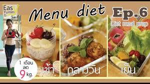 cuisine diet เมน ไดเอท diet meal prep easy by jadee