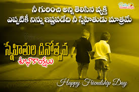 quotes about jesus friendship best true friendship quotations in telugu language wallpapers
