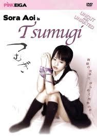 Tsumugi (2004)
