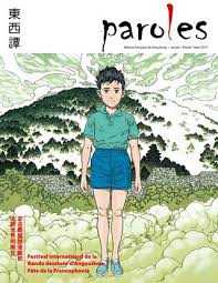 papier peint pour chambre gar輟n paroles244 by alliance française de hong kong issuu