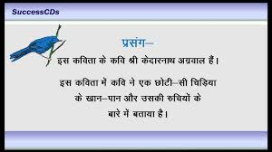 vah chidiya jo cbse class 6 hindi poem explanation para 1