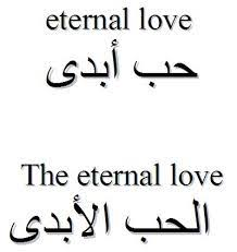 love in arabic tattoos pinterest tattoo and tattoo art
