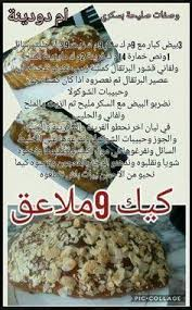 cuisine batna pin by aures batna on gateau food cuisine and food