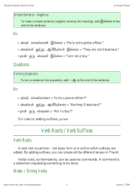 tamil grammer in easy english