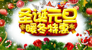 Winter Deals On S New Year Poster Background Template Warm Winter Deals