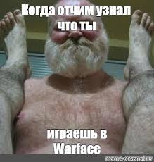 War Face Meme - meme когда отчим узнал что ты играешь в warface all templates