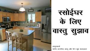 रस ई घर क ल ए व स त स झ व vastu tips for