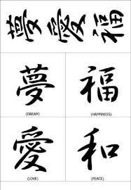chinese love u0026 peace tattoo designs