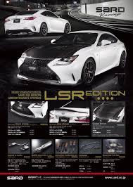 jm lexus auto detailing new product sard racing lexus rc350 200t 300h lsr edition