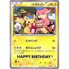 Pokemon Birthday Meme - pokemon birthday cards gangcraft net