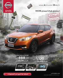 kicks nissan price nissan kicks 2017 offers by nissan alissa for the end of 2017
