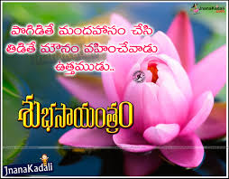 quote pure heart telugu good evening wishes greetings sms quotations online jnana