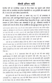 Mohandas Gandhi Biography Essay   mohandas gandhi essay essay on mahatma gandhi in sanskrit our work