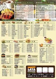 les fran軋is et la cuisine 拉亞漢堡華夏店 accueil kaohsiung menu prix avis sur le