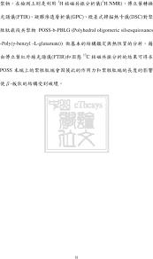 si鑒e social h m 國立中山大學學位論文典藏 pdf pdf