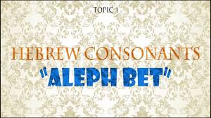 topic 1 hebrew aleph bet tutorial youtube