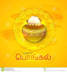 Pongal Invitation Cards Stylish Tamil Text For Pongal Celebration Stock Photo Image