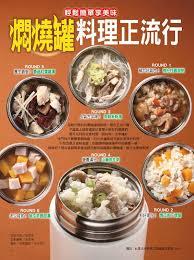 comment cuisiner des c鑵es 26 mejores imágenes de 食材照片en alimentos para bebés
