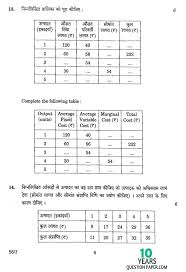 cbse 2017 economics class xii board question paper set 3 10