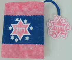 siddur cover great kidz