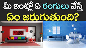 house colours colours of your walls at home which color to