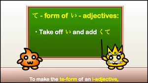 japanese grammar て form of adjectives punipunijapan