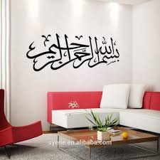 arabic calligraphy islamic vinyl wall art decal sticker wallart arabic calligraphy islamic vinyl wall art decal sticker wallart bismillah 3d vinyl islam wall stickers home