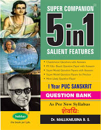 buy 5 in one 1st puc sanskrit book online at low prices in india