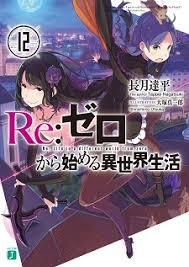 world teacher isekaishiki kyouiku agent light novel japan s weekly light novel rankings for mar 20 26 myanimelist net