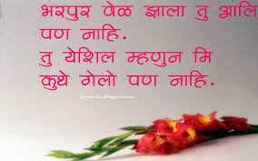 love you quotes in marathi marathi love quotes with images whykol