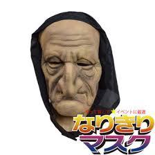 Halloween Costumes Man Kmmart Rakuten Global Market Death Man Mask Mask Face