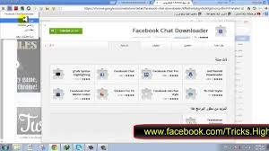Facebook Chat Meme Codes - facebook chat downloader save conversion youtube