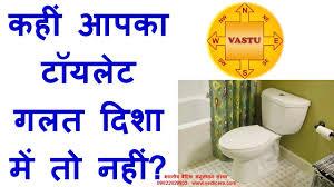 vastu tips for toilet and bathroom कह आपक ट यल ट