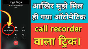 best android voice recorder call recorder automatic call recorder best app hd voice recorder