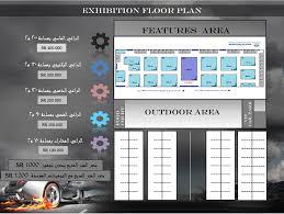 Exhibition Floor Plan Exhibition Floor Plan U2013 معرض المدينه الدولي للسيارات U2013 Madinah