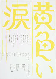 japanese design 10 japanese typographic posters a website dedicated to japanese