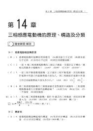 D擐𤤖r Bureau 電工機械ii 孫版 課本習題第14章
