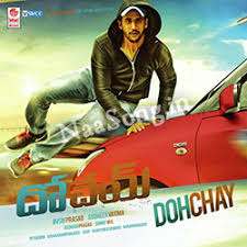 songs free download 2015 dohchay songs free download naa songs