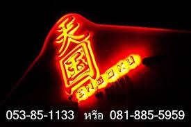 de cuisine light tengoku de cuisine chiangmai ホーム テーサバーンナコーン