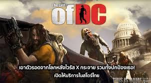 the last this is thailand the last of dc เกมเอาต วรอดจากซอมบ ใน